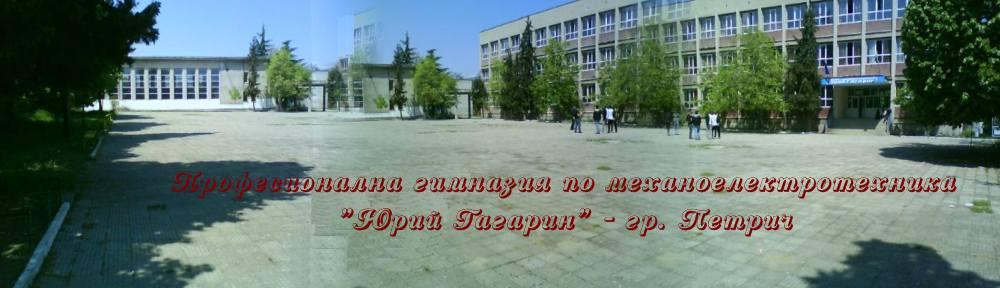 "ПГМЕТ ""Юрий Гагарин"" гр. Петрич"